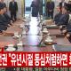Incontro Corea del Nord e Corea del Sud